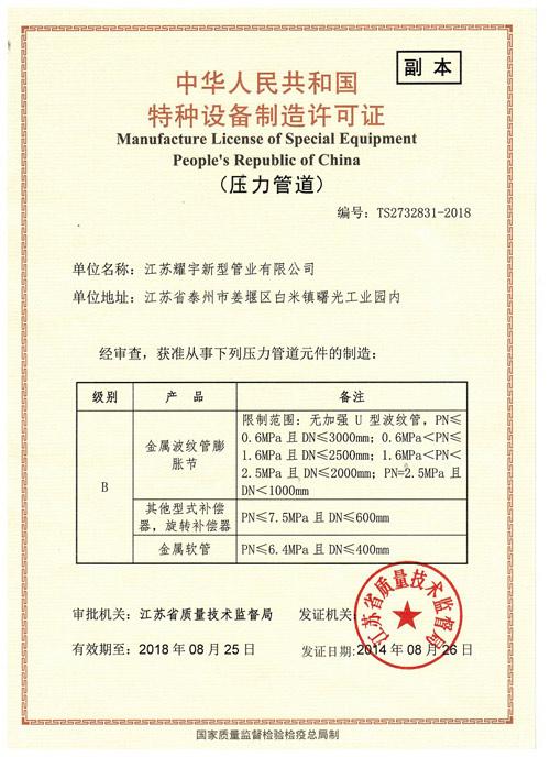 设备制造许可证